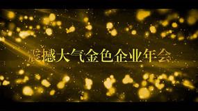 震撼大气金色企业年会视频