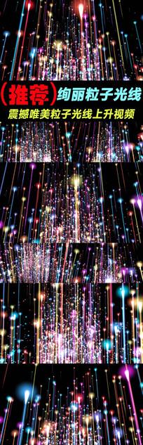 震撼唯美粒子光线上升动态视频