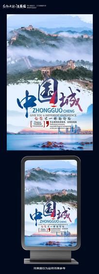 中国长城旅游海报