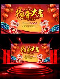 中国风大气狗年新春年会背景