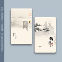 中国风水墨山水名片