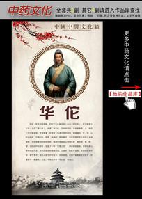 中国风水墨中医文化之华佗