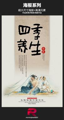 中国风四季养生海报