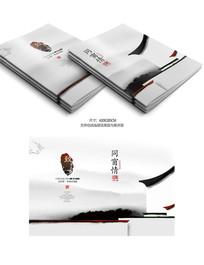中国风同学录封面