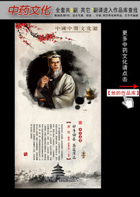 中国风中医文化之华佗