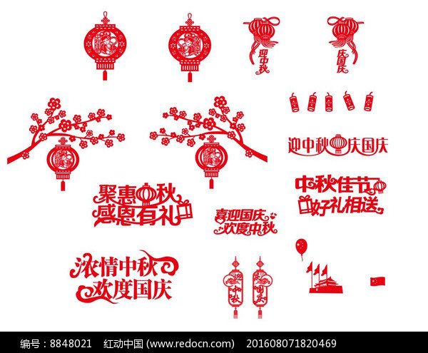 中秋剪纸素材CDR素材下载 中秋节设计图片 编号8848021
