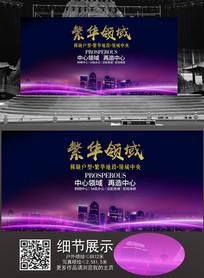 紫色高端光弧房产背景板