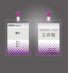紫色色块工作证