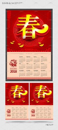 手绘2018狗年日历设计