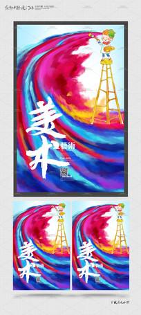 炫彩创意美术展宣传海报设计