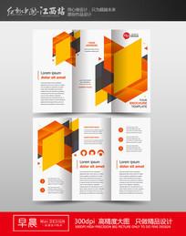 橙黄色大气商业三折页