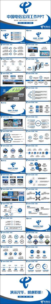 沉稳动感中国电信公司PPT