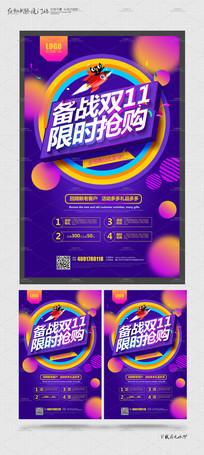 创意备战双11促销海报设计