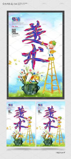 创意美术招生宣传海报设计