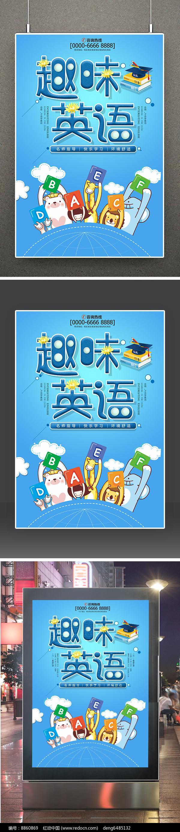 创意趣味英语培训招生海报图片