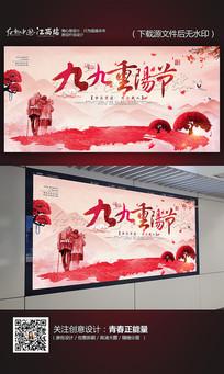 创意中国风九九重阳节海报