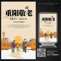 传统大气重阳节海报