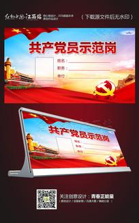 大气共产党员示范岗桌牌图片
