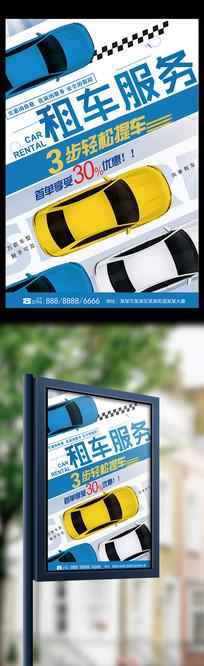 动感排版海外租车体育项目海报