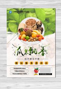 果蔬海报设计