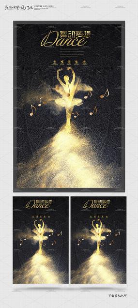 黑色高端芭蕾舞蹈宣传海报