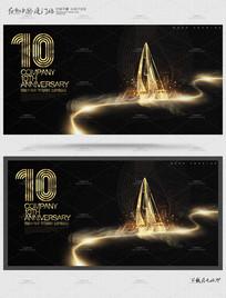 黑色精致10周年领航展板海报