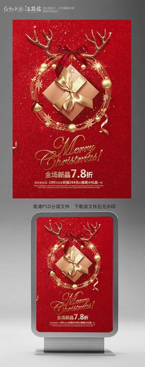 红色喜庆圣诞节海报 PSD