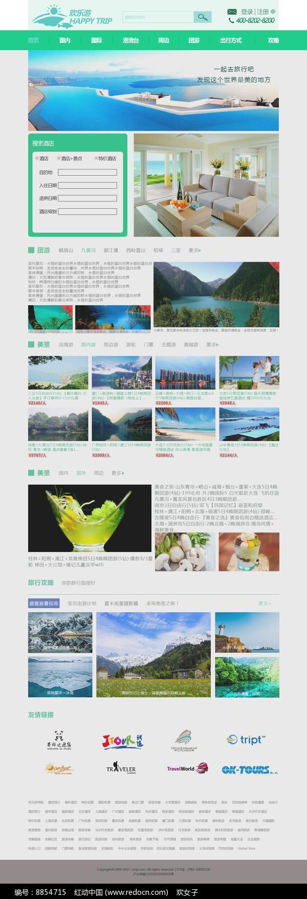 欢乐游旅游网站首页图片