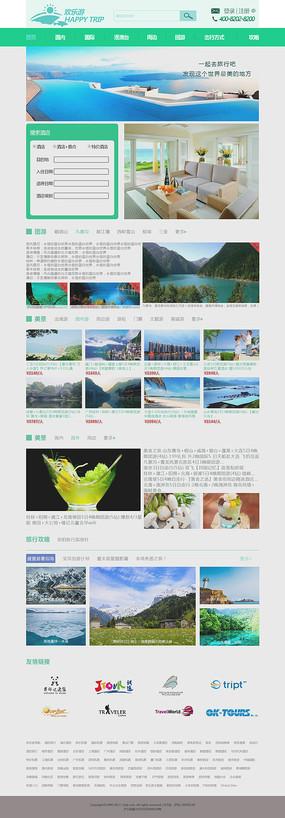 欢乐游旅游网站首页