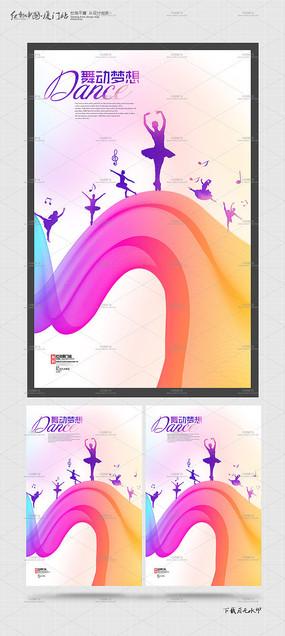 简约创意舞蹈海报