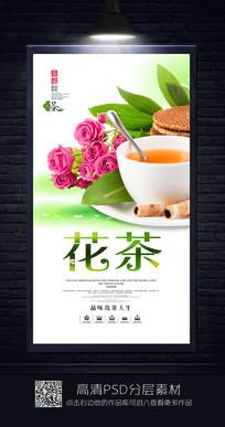 简约花茶海报设计