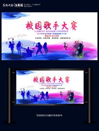简约水彩校园歌手大赛海报设计