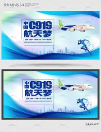 简约中国C919航天梦海报