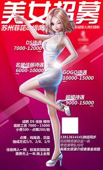 酒吧美女招聘宣传海报设计