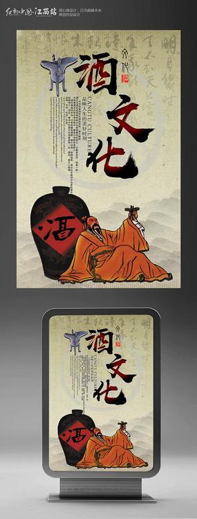 酒文化宣传海报设计