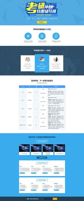 考研大气简洁网站网页专题模板