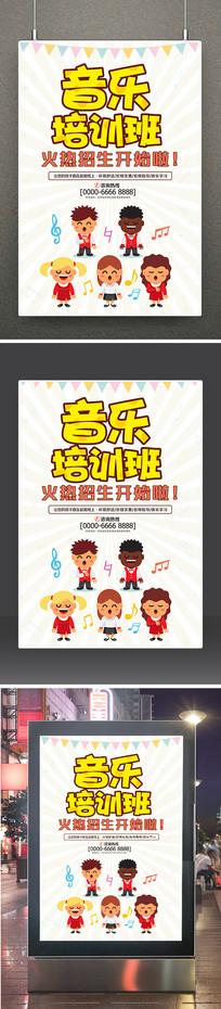 卡通清新音乐培训班招生海报