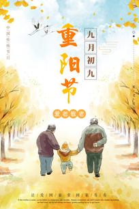 卡通重阳节尊老爱幼创意海报