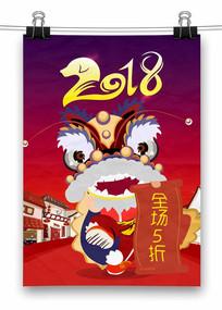 可爱卡通新年手绘海报