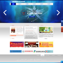 蓝色政府网站首页设计 PSD