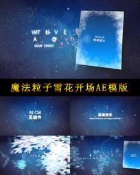 粒子欢乐圣诞节AE片头模版