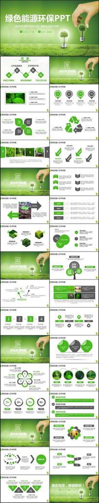 绿色能源环保节能低碳PPT