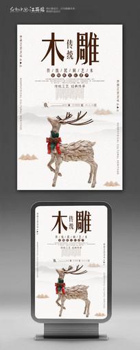 民间艺术传统木雕海报