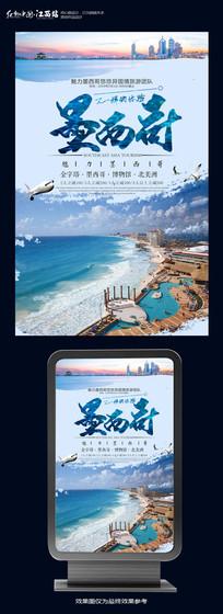 墨西哥旅游海报