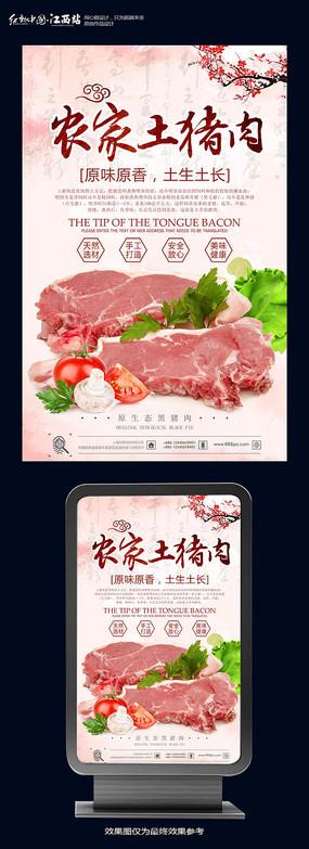 农家土猪肉海报