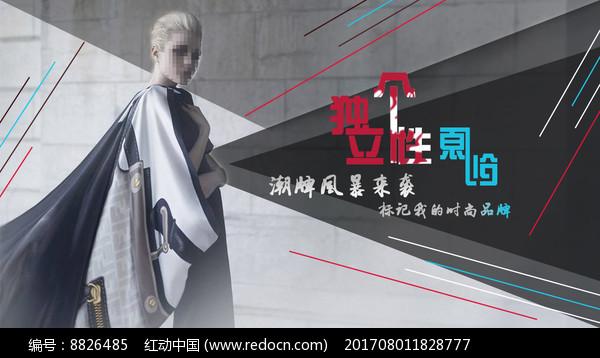 欧美大牌服装banner图片