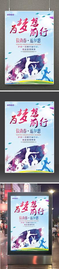 青春梦想校园宣传活动海报
