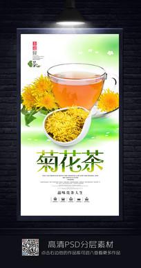 清晰风菊花茶宣传海报