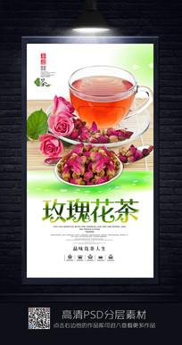 清晰风玫瑰花茶海报设计