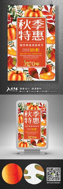 秋季特惠新品上市促销海报